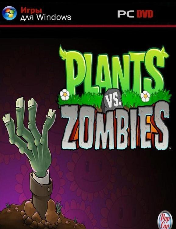 Растения против зомби оригинальное
